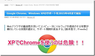 chrome-xp3