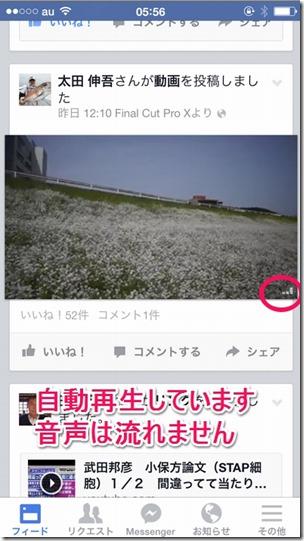 facebook-douga-3