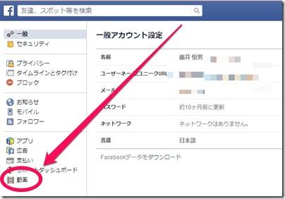 facebook-douga