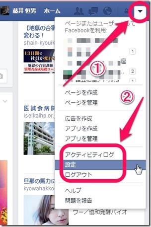 facebook-settei