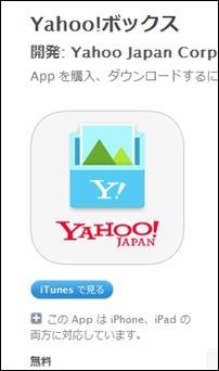 yahoo-box