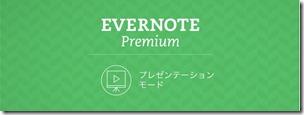 evernote-prezen