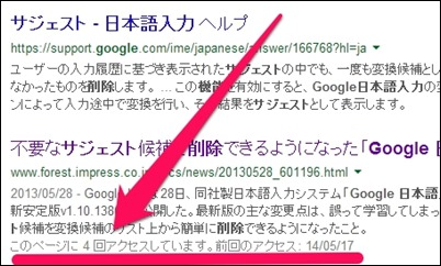 google-sujest-1
