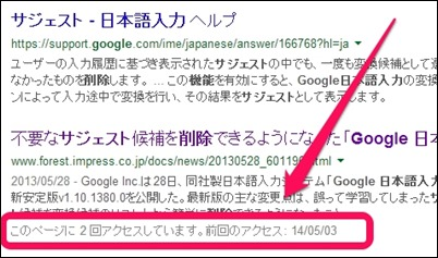 google-sujest