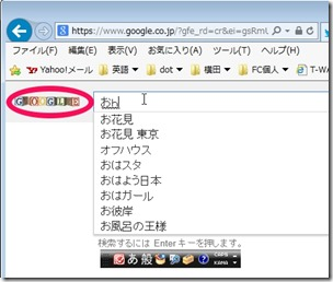 ime-google