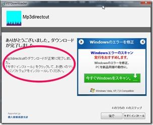 mp3directcut-10