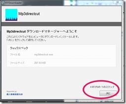 mp3directcut-2
