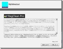 mp3directcut-5