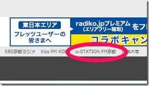 radiko-a station-2
