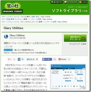 glary-1