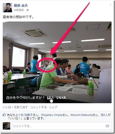 facebook-fujii2