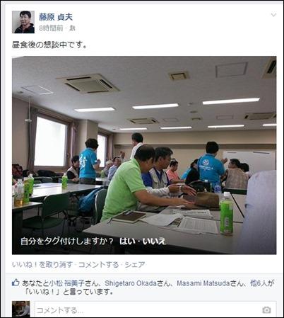 facebook-fujii
