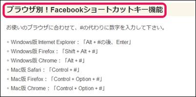 facebook-short
