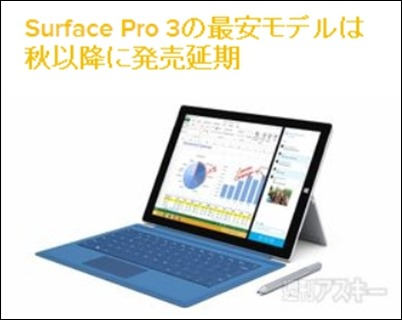 surface pro3-3