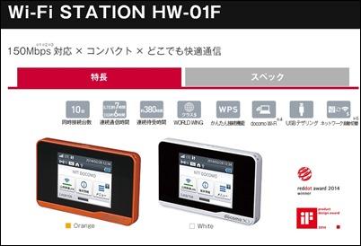 wi-fi station hw-0qF