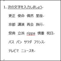 word-2