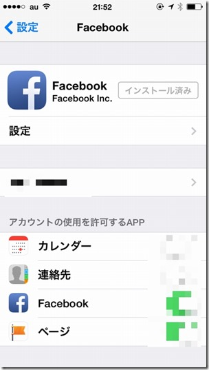facebook-iphone-movie