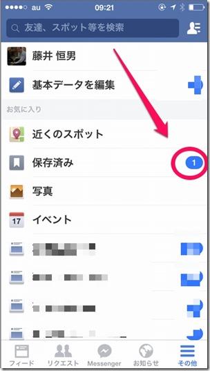 facebook-save-3