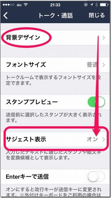 line-update2