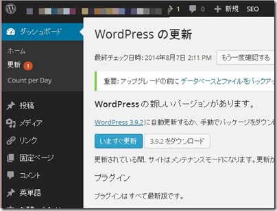 wordpress392-1