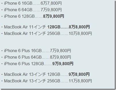 iphone6-mac book air