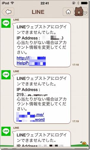 line-ipod