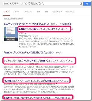 line-ipod-touch