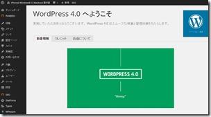 wordpress4-
