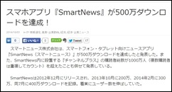 smartnews-4mil