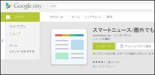 smartnews-android
