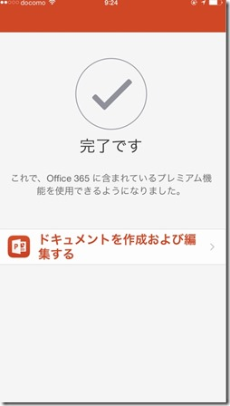 office-iphone1