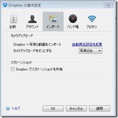 dropbox-camera