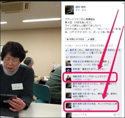 facebook-line