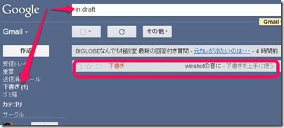 gmail-draft