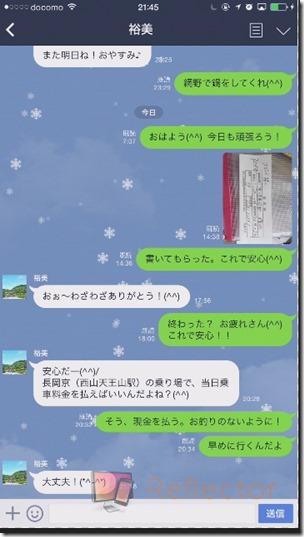 line-snow