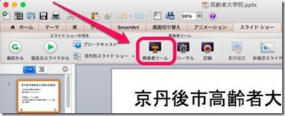 mac-powerp