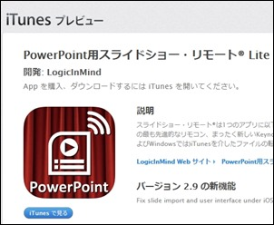 powerpoint-remote4