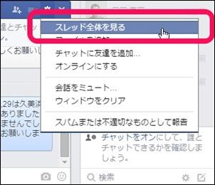 facebook-mes2