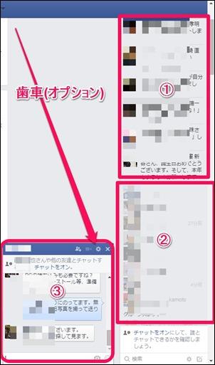 facebook-mes