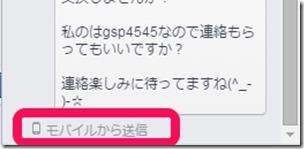 facebook-message2