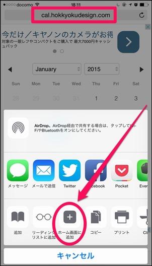 iphone6-calendar2