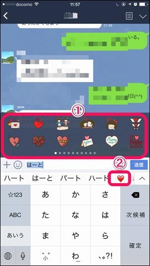 line-emoji2