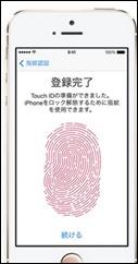 security-iphone4