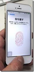 security-iphone5
