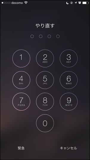 security-iphone