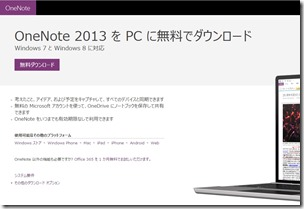 one-note1