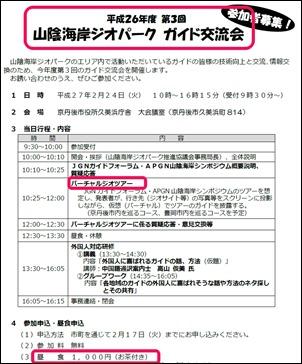 sanin-jio02-24