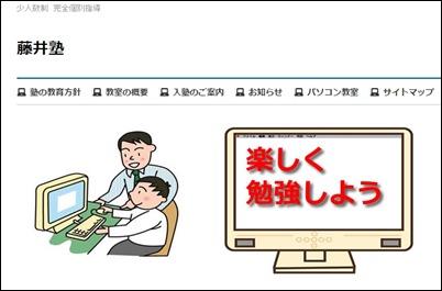 wordpress-fujiijuku