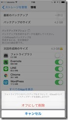 03-icloud-iphone-4