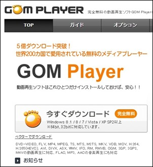 gom-player-0